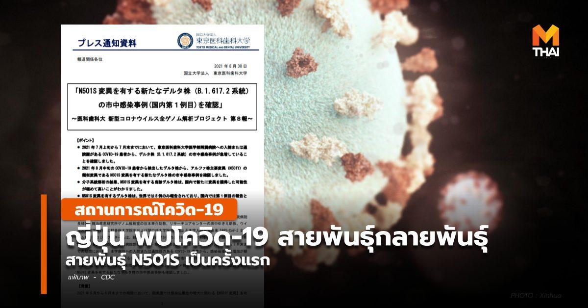 ญี่ปุ่น รายงานพบเชื้อโควิด-19 สายพันธุ์กลายพันธุ์ N501S เป็นครั้งแรก
