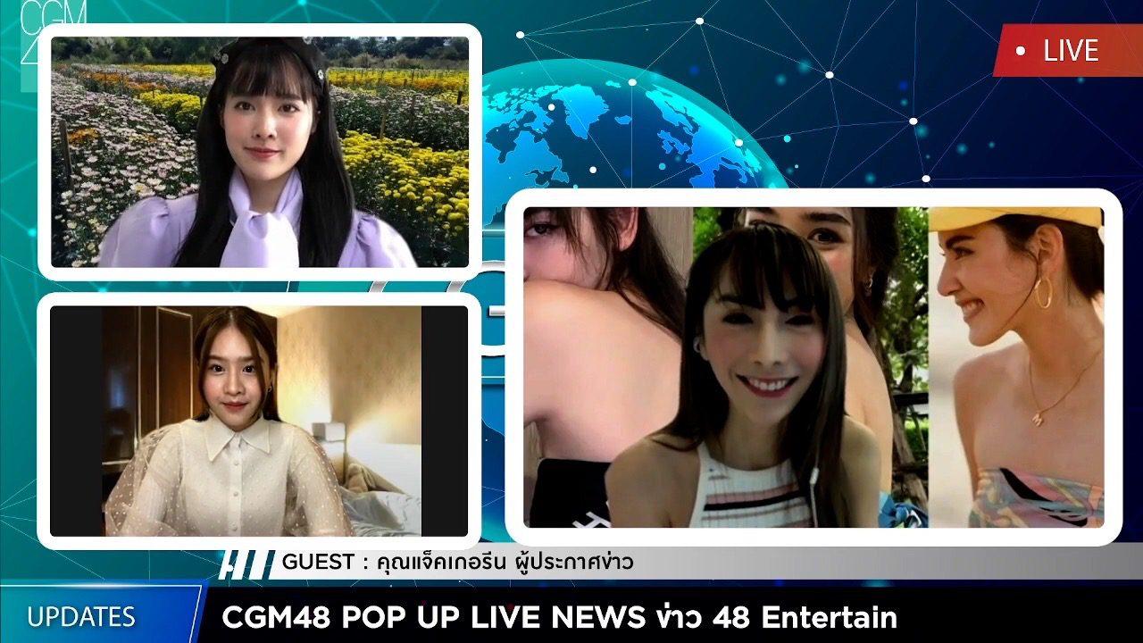 """CGM48 'ออม' 'แองเจิล' ชวนแฟนคลับชม Live CGM48 POP UP LIVE NEWS คุยกับ """"แจ็คเกอรีน """" ล้วงลึกเทคนิคการอ่านข่าวบันเทิงให้แซ่บ สนุก"""