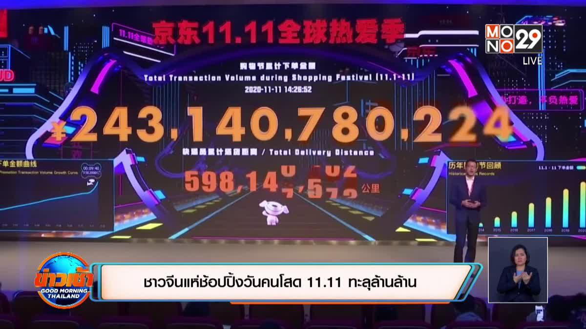 ชาวจีนแห่ช้อปปิ้งวันคนโสด 11.11 ทะลุล้านล้าน