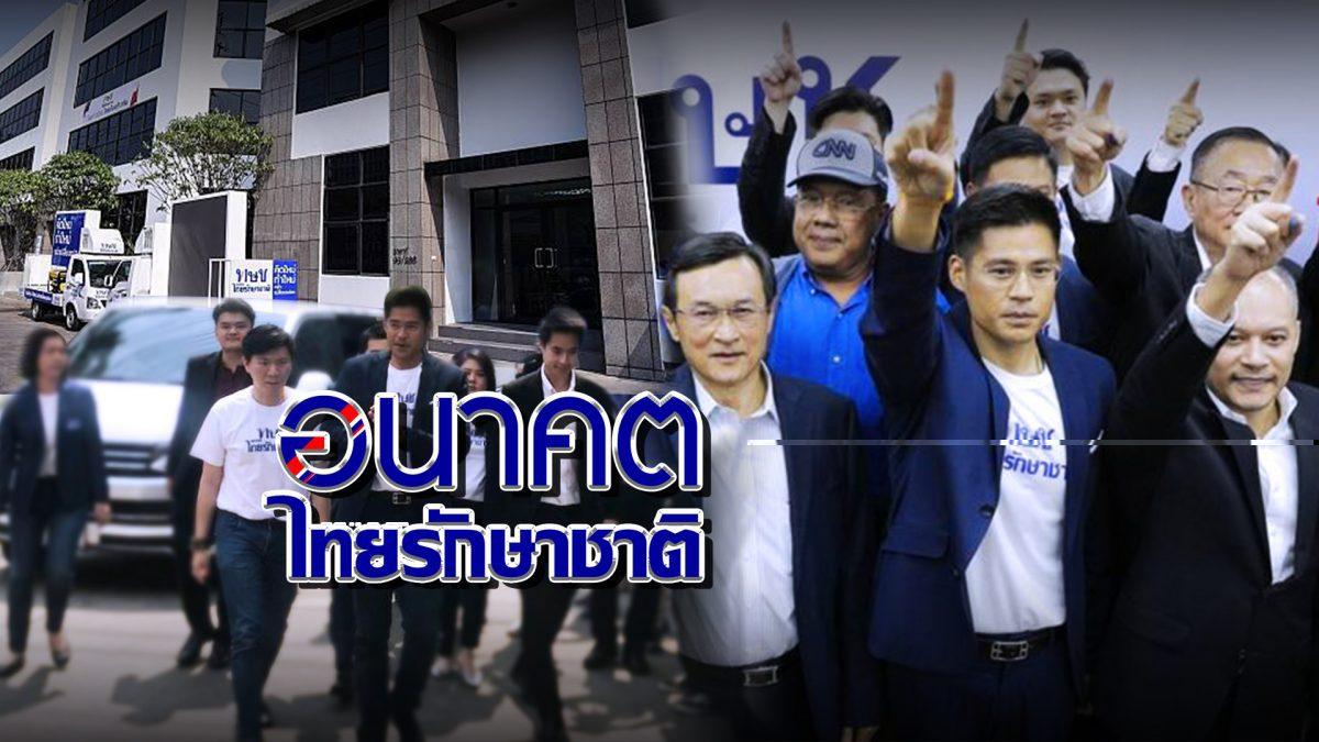 อนาคตไทยรักษาชาติ 13-02-62