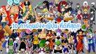 10 การ์ตูนมังงะญี่ปุ่น ที่ดีที่สุด ต้องหามาอ่านให้ได้ก่อนตาย!!