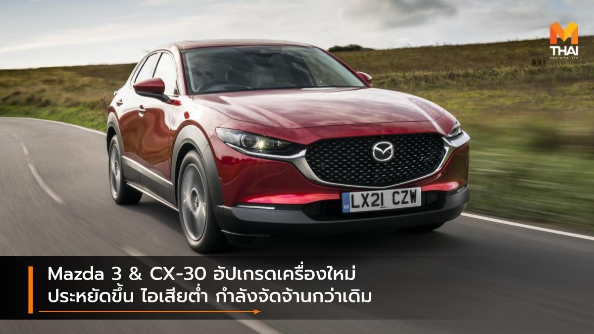 Mazda 3 & CX-30 อัปเกรดเครื่องใหม่ ประหยัดขึ้น ไอเสียต่ำ กำลังจัดจ้านกว่าเดิม