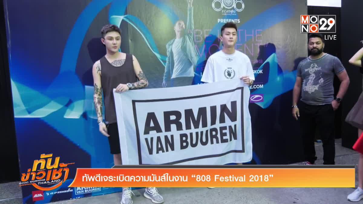 """ทัพดีเจระเบิดความมันส์ในงาน """"808 Festival 2018"""""""