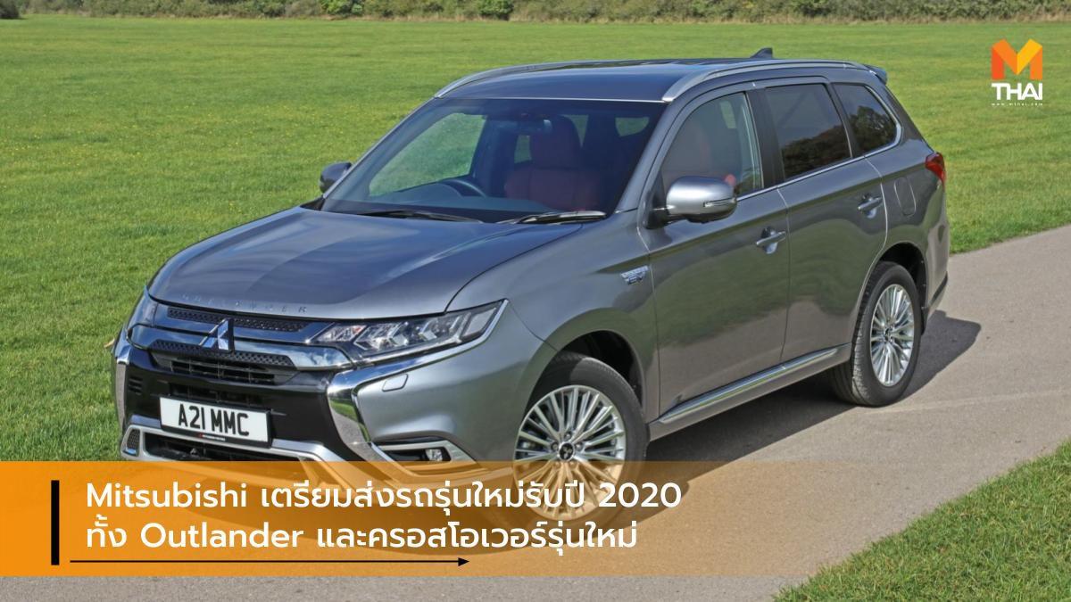 Mitsubishi เตรียมส่งรถรุ่นใหม่รับปี 2020 ทั้ง Outlander และครอสโอเวอร์รุ่นใหม่