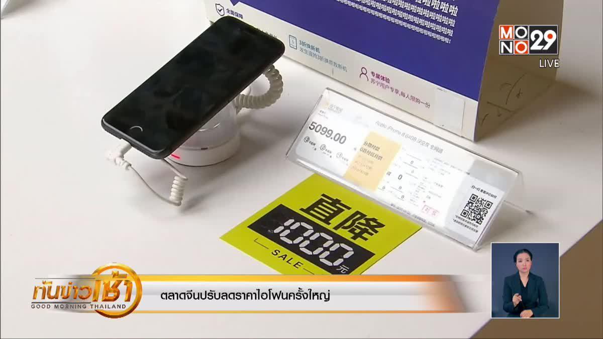 ตลาดจีนปรับลดราคาไอโฟนครั้งใหญ่
