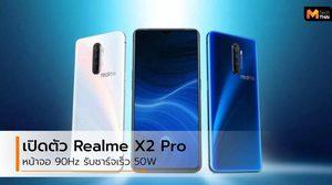 เปิดตัว Realme X2 Pro มากับหน้าจอ 90Hz ชิปเซ็ต Snapdragon 855