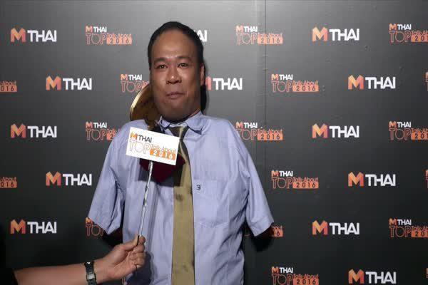 สัมภาษณ์ คุณเอกชัย มนุษย์เพนกวิน หลังได้รับรางวัลในงาน MThai TopTalk 2016