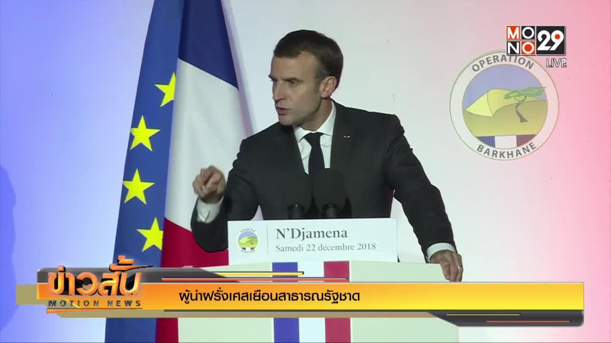 ผู้นำฝรั่งเศสเยือนสาธารณรัฐชาด