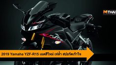 2019 Yamaha YZF-R15 เฉดสีใหม่ เท่ล้ำ สปอร์ตเร้าใจ ราคา 97,500 บาท
