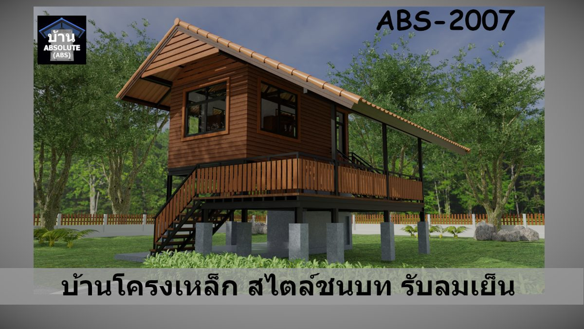 แบบบ้าน Absolute ABS 2007 บ้านโครงเหล็ก สไตล์ชนบท รับลมเย็น