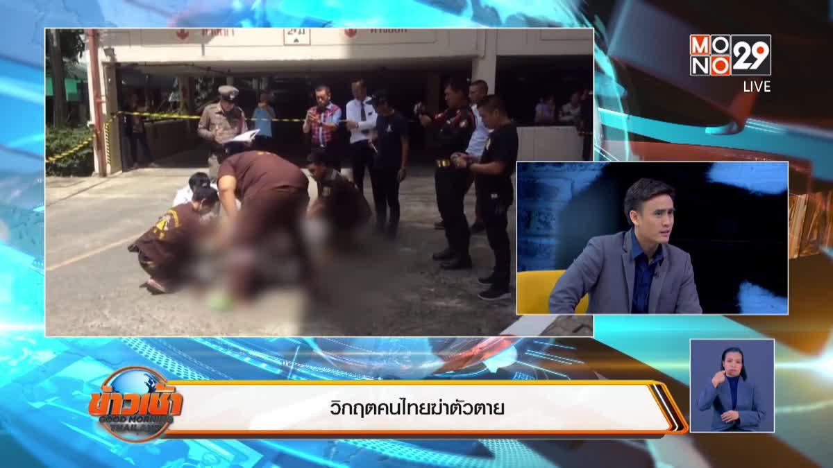 วิกฤตคนไทยฆ่าตัวตาย