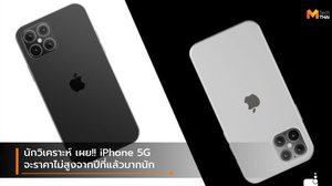 นักวิเคราะห์ คาด iPhone 5G ปี 2020 จะมีราคาไม่แพงกว่า iPhone 11 Series