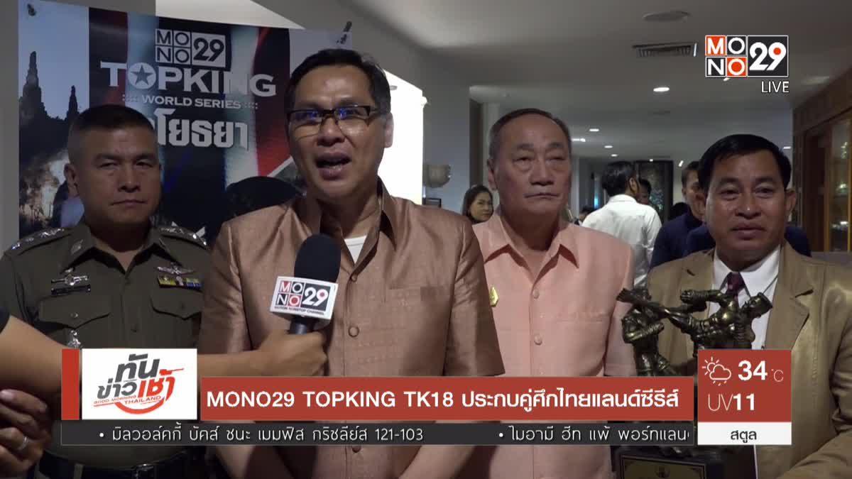 MONO29 TOPKING TK18 ประกบคู่ศึกไทยแลนด์ซีรีส์