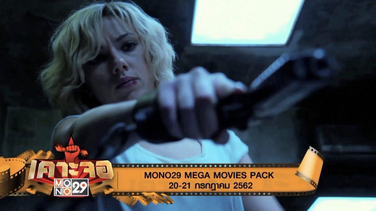 [เคาะจอ 29] MONO29 MEGA MOVIES PACK 20-21 กรกฎาคม 2562 (20-07-62)