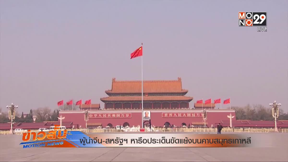 ผู้นำจีน-สหรัฐฯ หารือประเด็นขัดแย้งบนคาบสมุทรเกาหลี