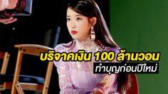 ไอยู บริจาคเงินช่วยเหลือเด็กยากไร้ เกือบ 3 ล้านบาท!