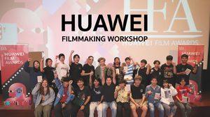 HUAWEI Filmmaking Workshop ได้เรียน ได้เล่น ได้ลุ้น