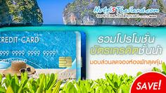 3 โปรโมชั่นบัตรเครดิต รับส่วนลดที่พักจาก HotelSThailand