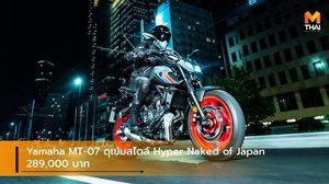 New Yamaha MT-07 ดุเข้มสไตล์ Hyper Naked of Japan 289,000 บาท