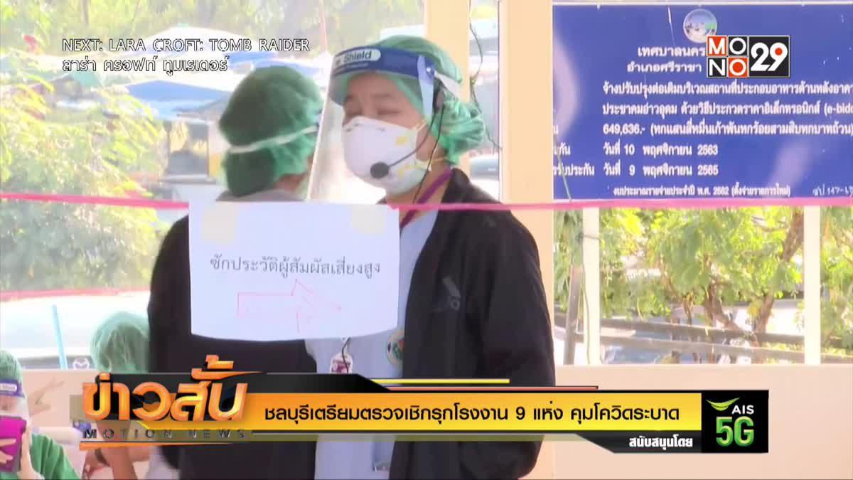 ชลบุรีเตรียมตรวจเชิกรุกโรงงาน 9 แห่ง คุมโควิดระบาด