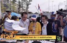 กลุ่มไทยภักดี ถึงสภา ยื่น 1.3 แสนชื่อค้านแก้รธน.