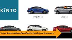 Toyota นำเสนอ KINTO ธุรกิจออนไลน์สำหรับลูกค้าบุคคลเช่ารถระยะยาว