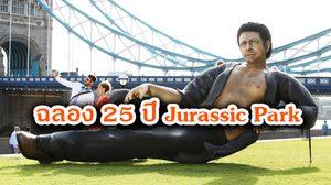 รูปปั้น เจฟฟ์ โกลด์บลัม โผล่กลางลอนดอน ฉลอง 25 ปี Jurassic Park