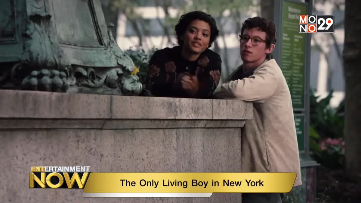 Movie Review : The Only Living Boy in New York