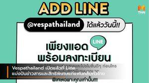 Vespathailand เปิดแล้วที่ Line แบ่งปันข่าวสารและสิทธิพิเศษแก่แฟนคลับทั่วไทย