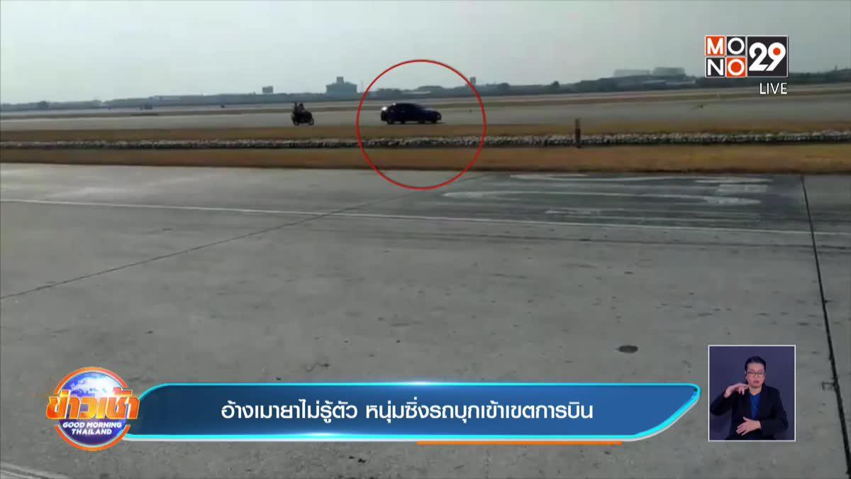 อ้างเมายาไม่รู้ตัว หนุ่มซิ่งรถบุกเข้าเขตการบิน