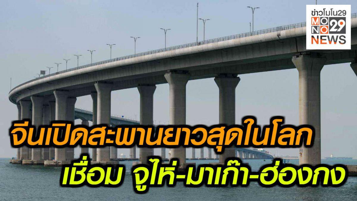 #เรื่องเล่ารอบโลก จีนเปิดสะพานยาวสุดในโลกข้ามปากแม่น้ำไข่มุก