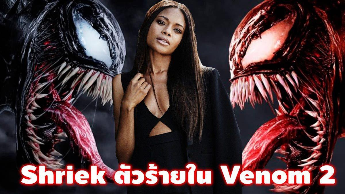 Shriek ตัวร้ายใน Venom 2