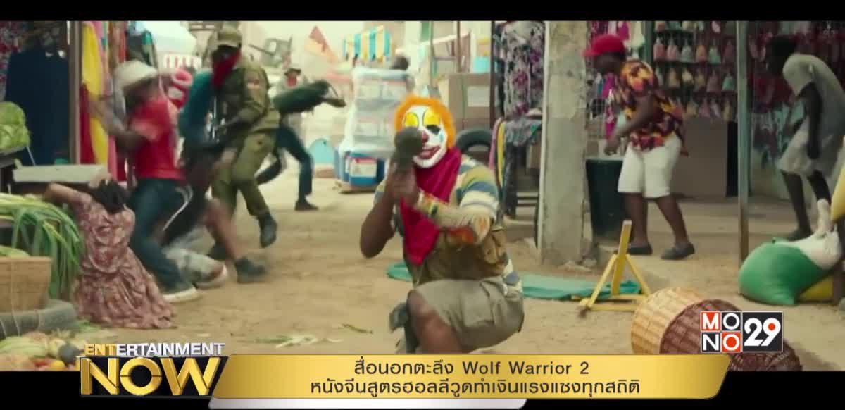 สื่อนอกตะลึง Wolf Warrior 2 หนังจีนสูตรฮอลลีวูดทำเงินแรงแซงทุกสถิติ