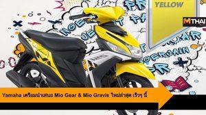Yamaha เตรียมนำเสนอ Mio Gear & Mio Gravis ใหม่ล่าสุด เร็วๆ นี้