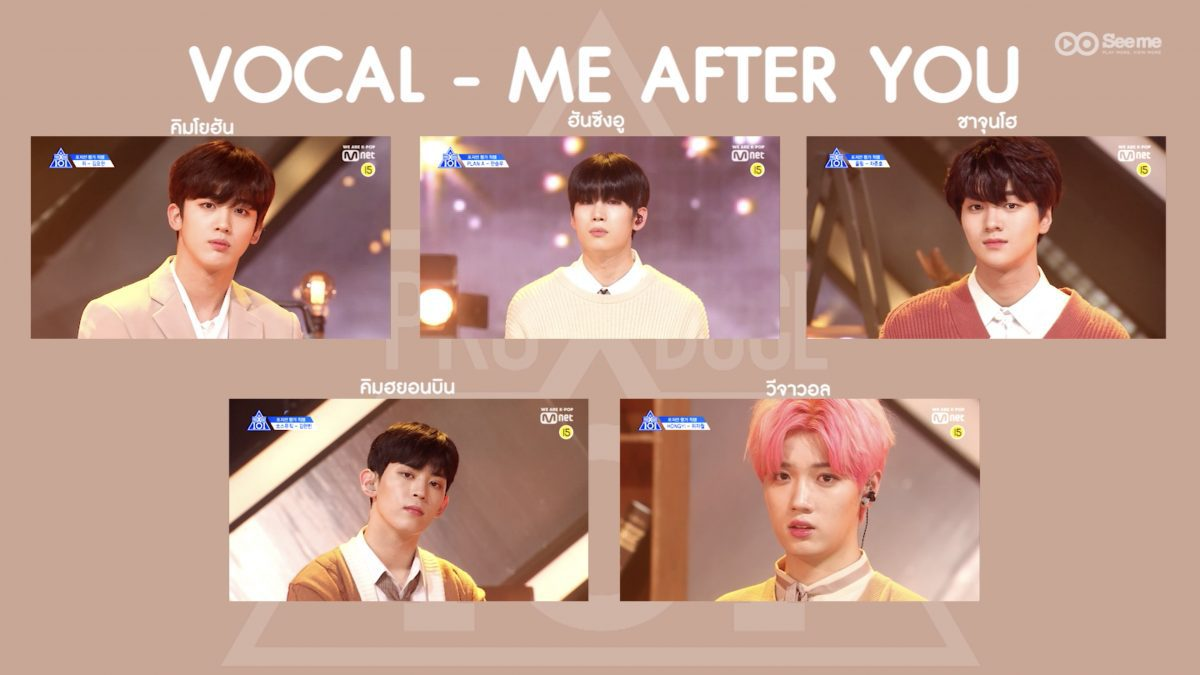 PRODUCE X 101ㅣวีดีโอ 1:1 - PAUL KIM ♬ME AFTER YOU (Multicam ver.) การแข่งขันรอบ Position