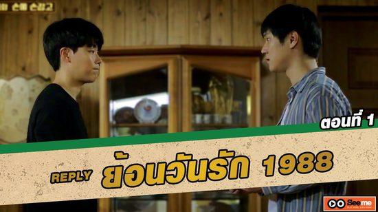 ซีรี่ส์เกาหลี ย้อนวันรัก 1988 (Reply 1988) ตอนที่ 1 นัดกันกินก็จบ..... [THAI SUB]