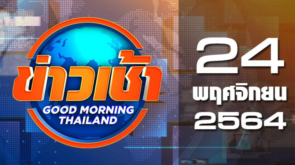 ข่าวเช้า Good Morning Thailand 24-11-63