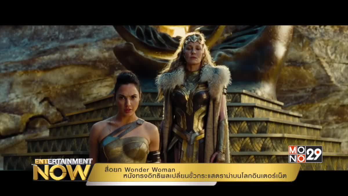สื่อยก Wonder Woman หนังทรงอิทธิพลเปลี่ยนขั้วกระแสดราม่าบนโลกอินเตอร์เน็ต
