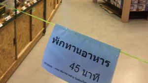 ร้านเครื่องครัวดังแจงดรามา ป้ายห้ามรบกวน ติดหน้าบูธขายสินค้า