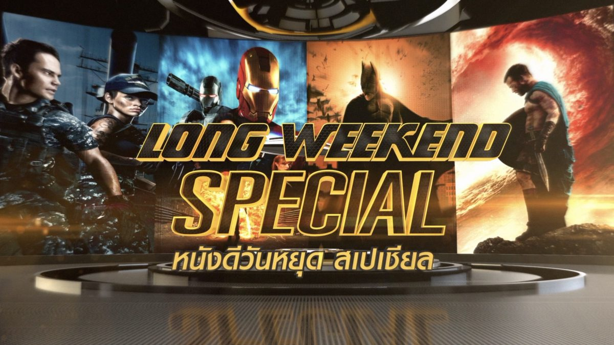 Long Weekend Special หนังดีวันหยุด สเปเชียล หนังดีวันหยุดยาว 11-13 สิงหาคมนี้