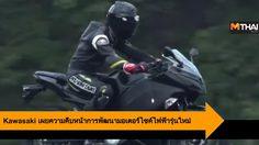 Kawasaki เผยความคืบหน้าการพัฒนามอเตอร์ไซค์ไฟฟ้ารุ่นใหม่