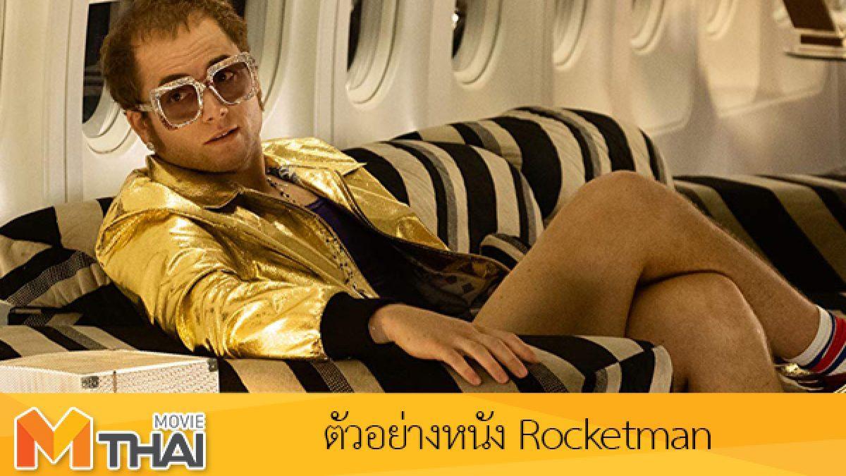 ตัวอย่างหนัง Rocketman