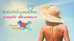 หรรษาหน้าร้อน เที่ยวภาคกลาง กับหลงรักประเทศไทย
