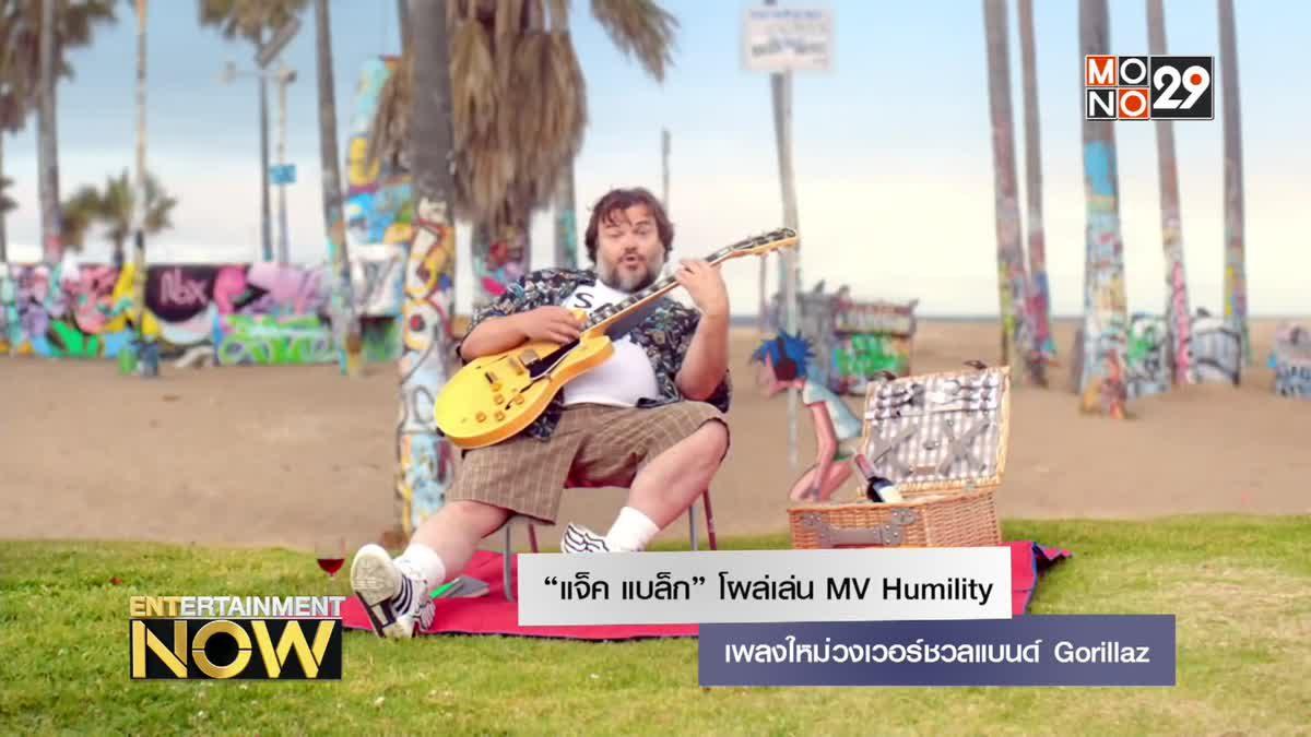 """""""แจ็ค แบล็ก"""" โผล่เล่น MV Humility เพลงใหม่วงเวอร์ชวลแบนด์ Gorillaz"""