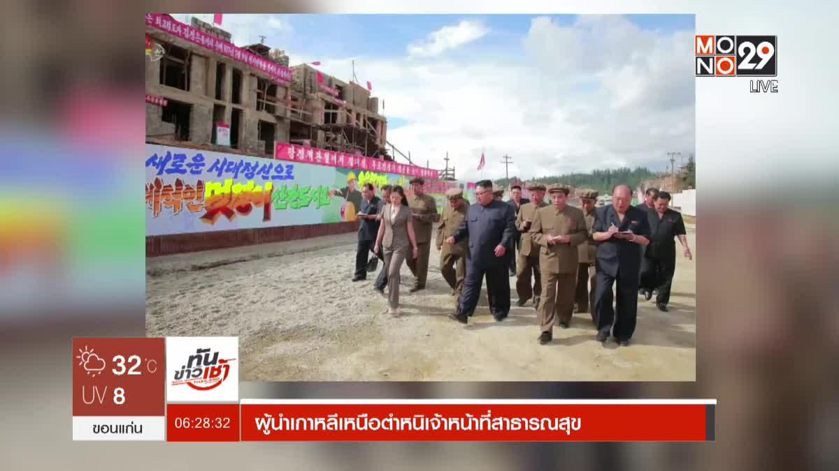 ผู้นำเกาหลีเหนือตำหนิเจ้าหน้าที่สาธารณสุข