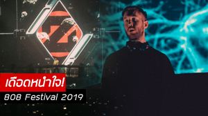 "Calvin, ZEED, KSHMR, Skrillex เสิร์ฟ ""808 Festival 2019"" ส่งท้ายปีด้วยความเดือด!!"