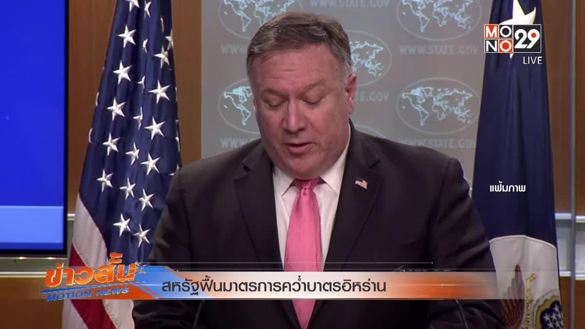 สหรัฐฟื้นมาตรการคว่ำบาตรอิหร่าน