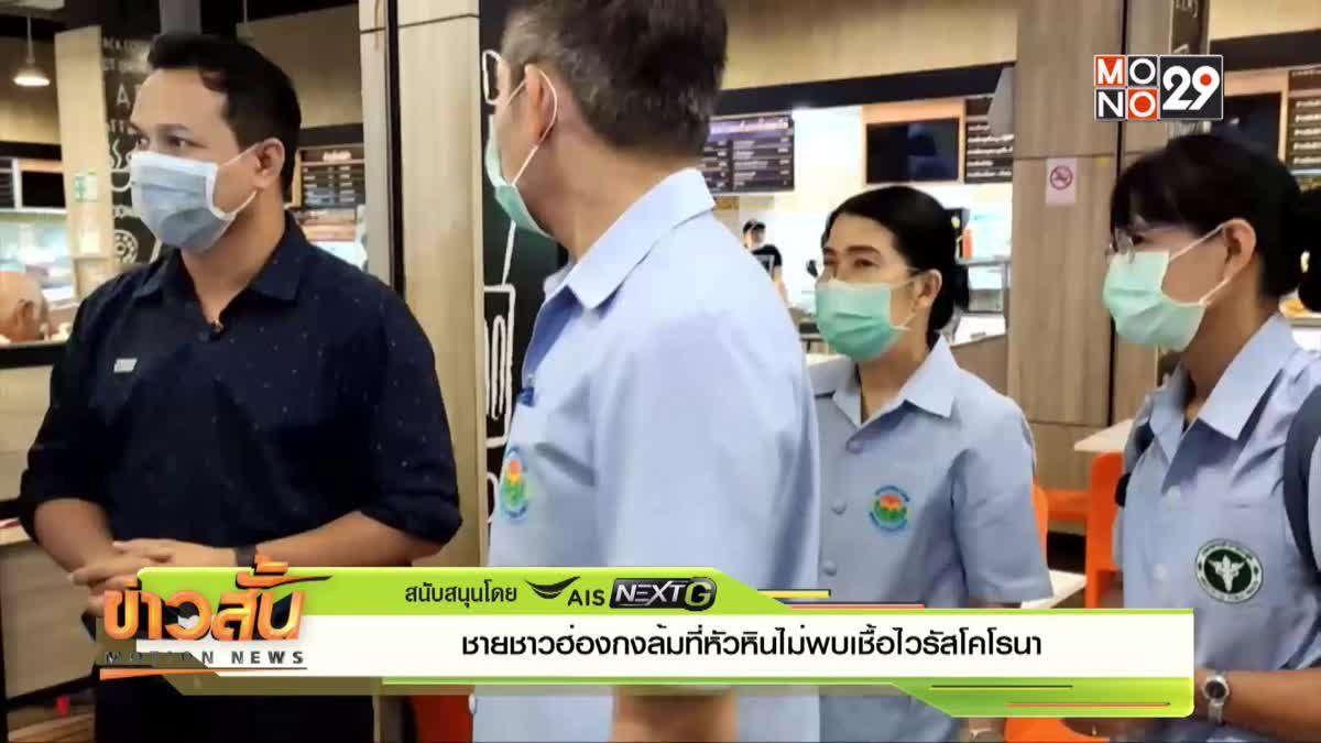 ชายชาวฮ่องกงล้มที่หัวหินไม่พบเชื้อไวรัสโคโรนา