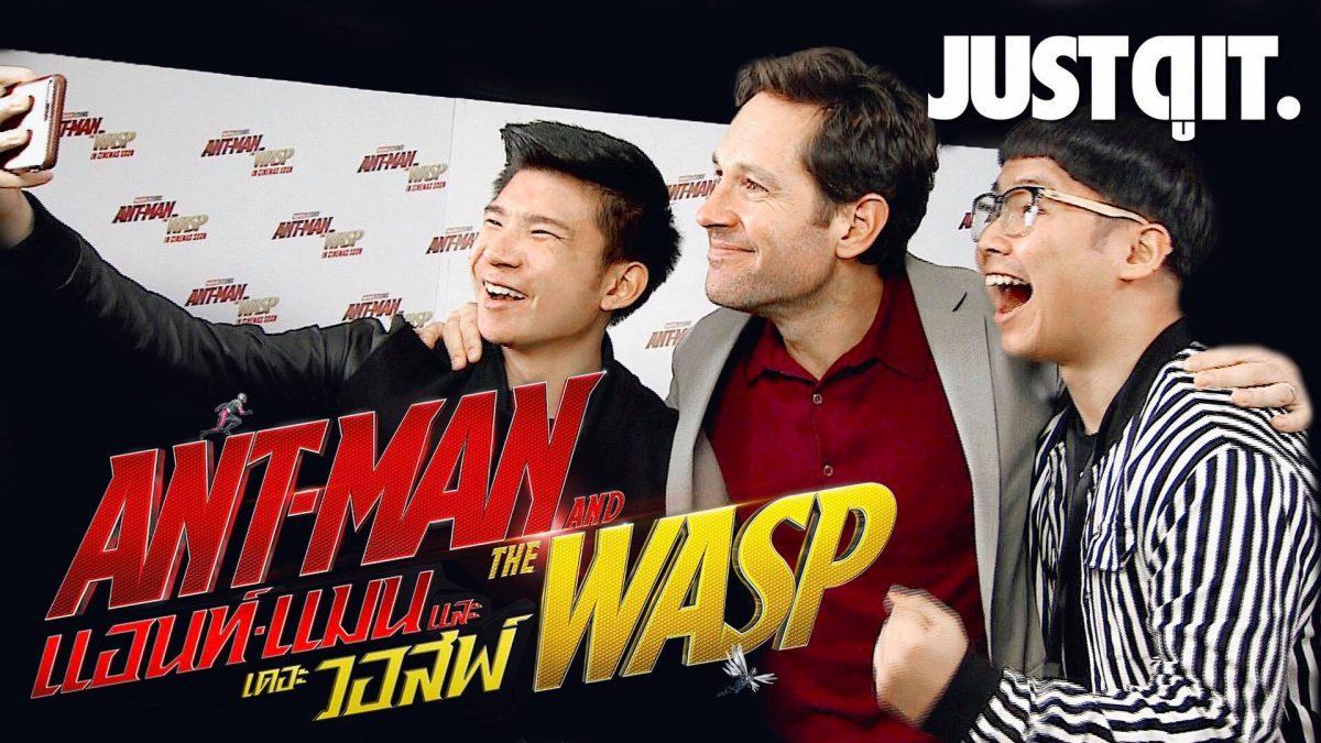 สัมภาษณ์..มนุษย์มดมหากาฬ ANT-MAN and the WASP #JUSTดูIT