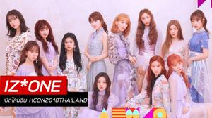 KCON 2019 THAILAND ประกาศรายชื่อศิลปินชุดแรก เตรียมเยือนไทย 28-29 ก.ย.นี้